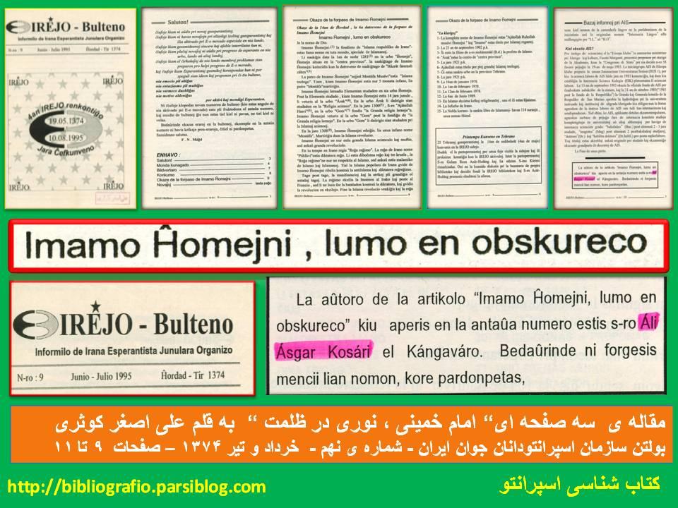 مقاله ی امام خمینی ، نوری در ظلمت - بولتن - ش 9-خرداد 1374