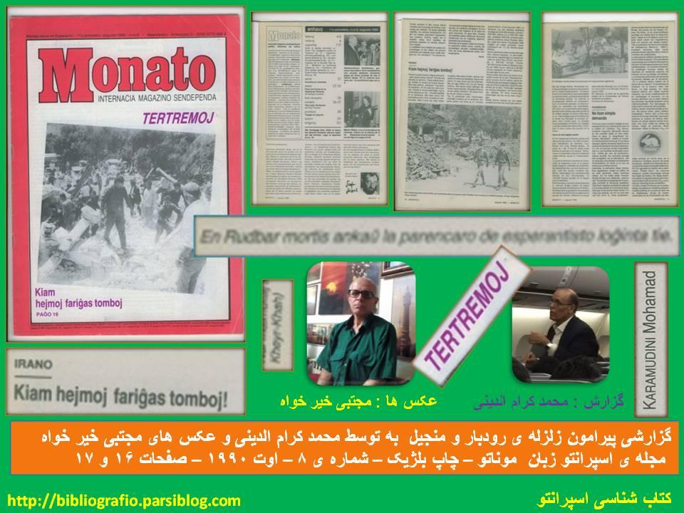 گزارش زلزله ی رودبار - مجله ی اسپرانتو یی موناتو - اوت 1990