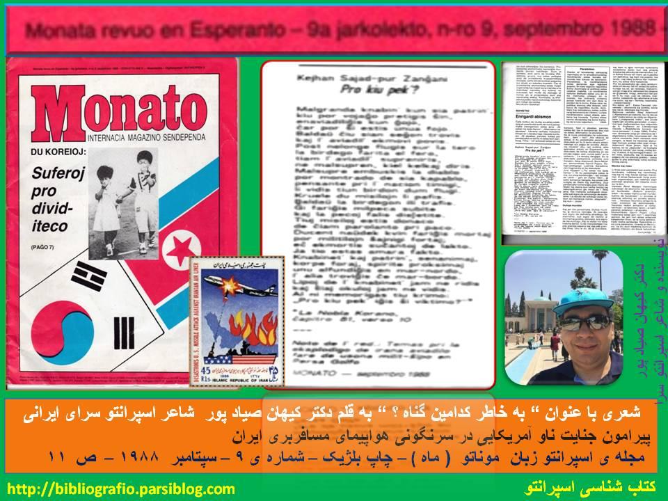 شعر به کدامین گناه- دکتر صیاد پور - مجله ی موناتو - سپتامبر 1988