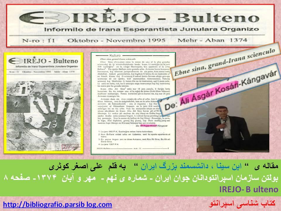 مقاله ی ابن سینا ، دانشمند بزرگ ایران - بولتن  اسپرانتو-ش 9- 1374