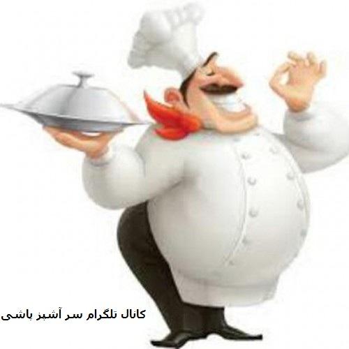 کانال تلگرام سر آشپز پاشی