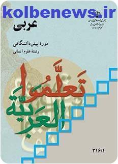 پاسخنامه امتحان نهایی عربی 6 شهریور 95 | پیش دانشگاهی انسانی |شهریور95