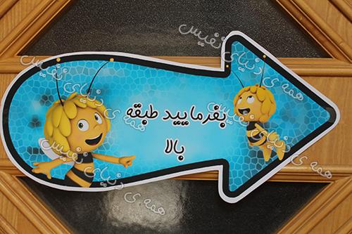 stiker_nik_o_nikoo felash_rahnama_zanboor_them  فلش راهنما به سمت جشن تولد زنبوری حلما گلی نیک و نیکو استیکر