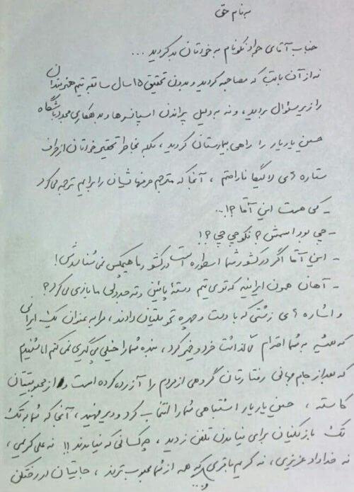 متن نامه سید جواد هاشمی به نکونام