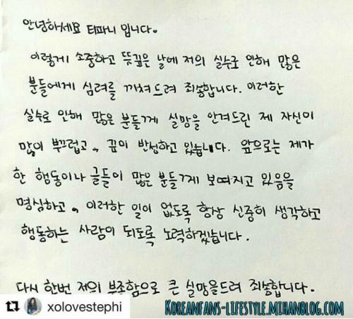 نامه عذر خواهی تیفانی از مردم کره