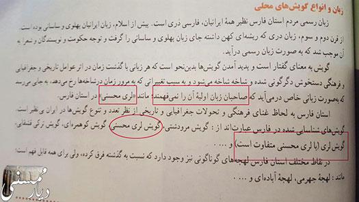 کتاب استان شناسی فارس