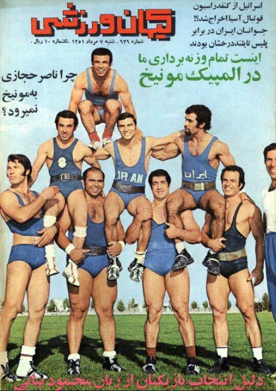 اعضای تیم ملی وزنه برداری ایران سال 1351