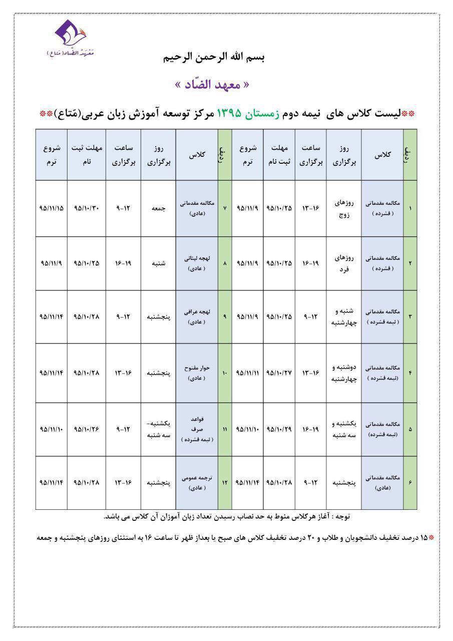 کلاس مکالمه عربی در تهران ترجمه متن خوانی عربی دانشگاه کنکور