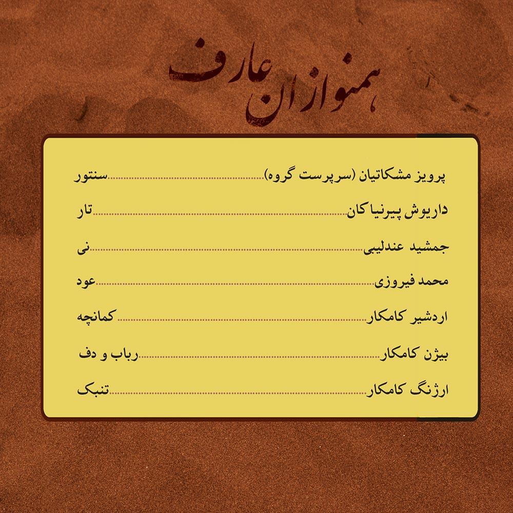 http://s2.picofile.com/file/8282314684/Cover_2_ArazMusic_98_IR_.jpg