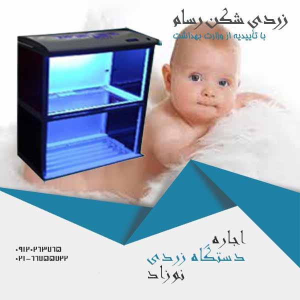 اجاره دستگاه زردی نوزاد رسام و روشهای نوین فتوتراپی در درمان زردی