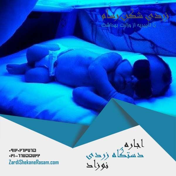دستگاه زردی نوزاد رسام با چشم بند مخصص فتوتراپی رایگان