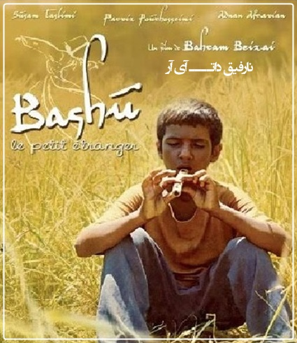 دانلود فیلم سینمایی باشو غزیبه کوچک با لینک مستقیم HD720P