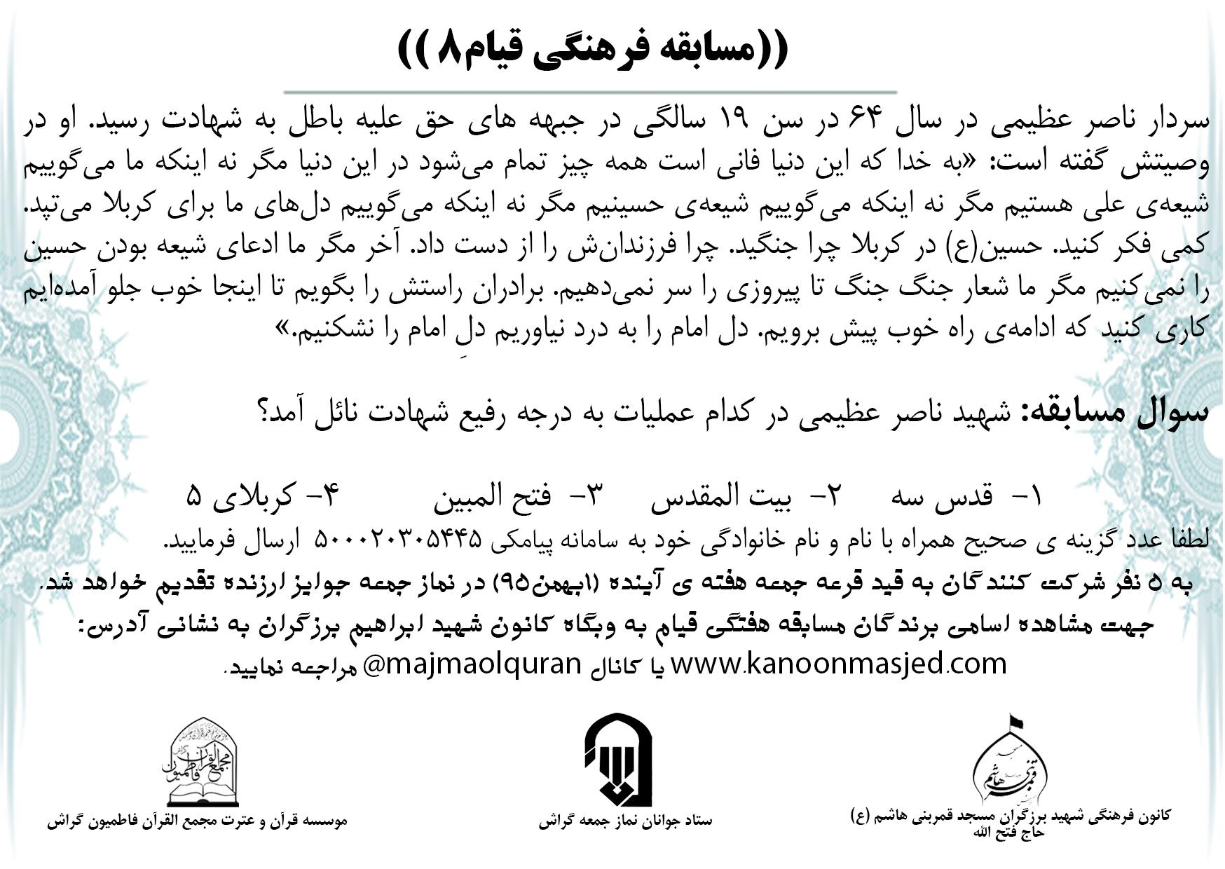 سلسله مسابقات فرهنگی قیام + سوال این هفته (قیام8)