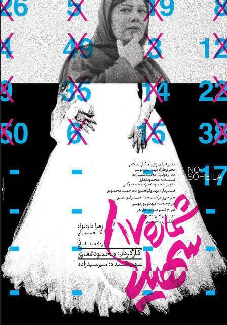 دانلود فیلم شماره 17 سهیلا