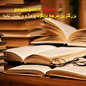 دانلود پروژه دانشجویی ، دانلود پایان نامه ، دانلود پروپزال ، دانلود گزارش کاراموزی ، دانلود پروژه عمرانی ، تولید مقاله،رتبه جهانی
