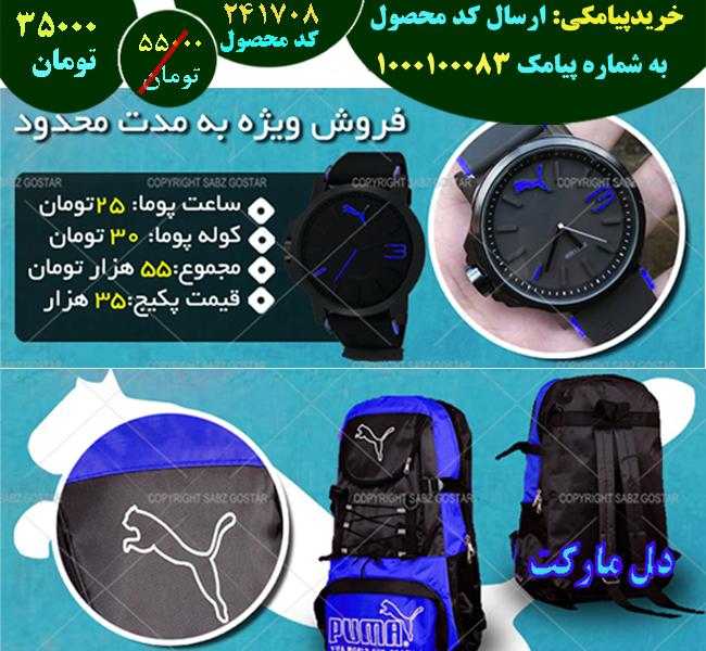 خرید پیامکی پکیج کوله پشتی و ساعت PUMA (برای استقلالی ها)