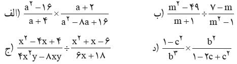 جواب تمرینات ریاضی نهم فصل هفتم