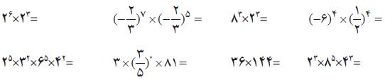 جواب تمرینات ریاضی هشتم فصل 7 صفحه 102