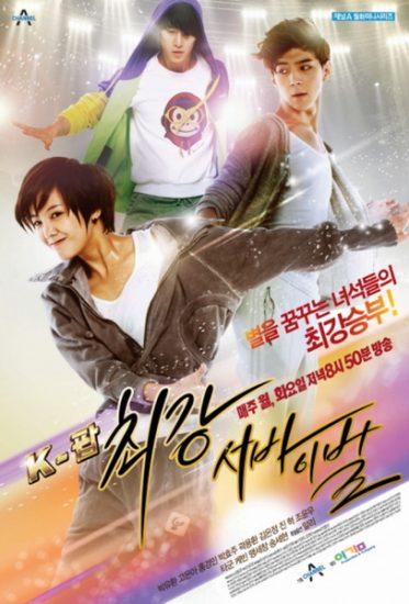 سریال کره ای موزیکال مصاحبه نهایی کی پاپ ۲۰۱۲ The Strongest K-POP Survival
