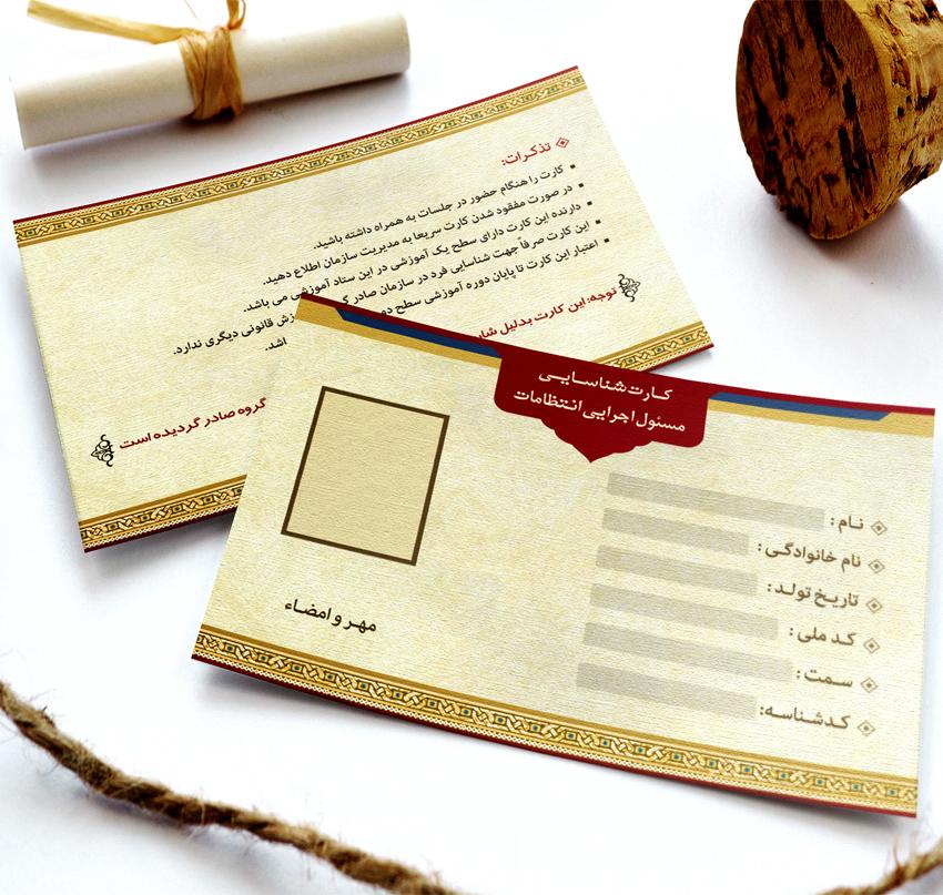 طرح کارت شناسایی ، کارت پرسنلی ، کارت مشخصات ، لایه باز و آماده چاپ