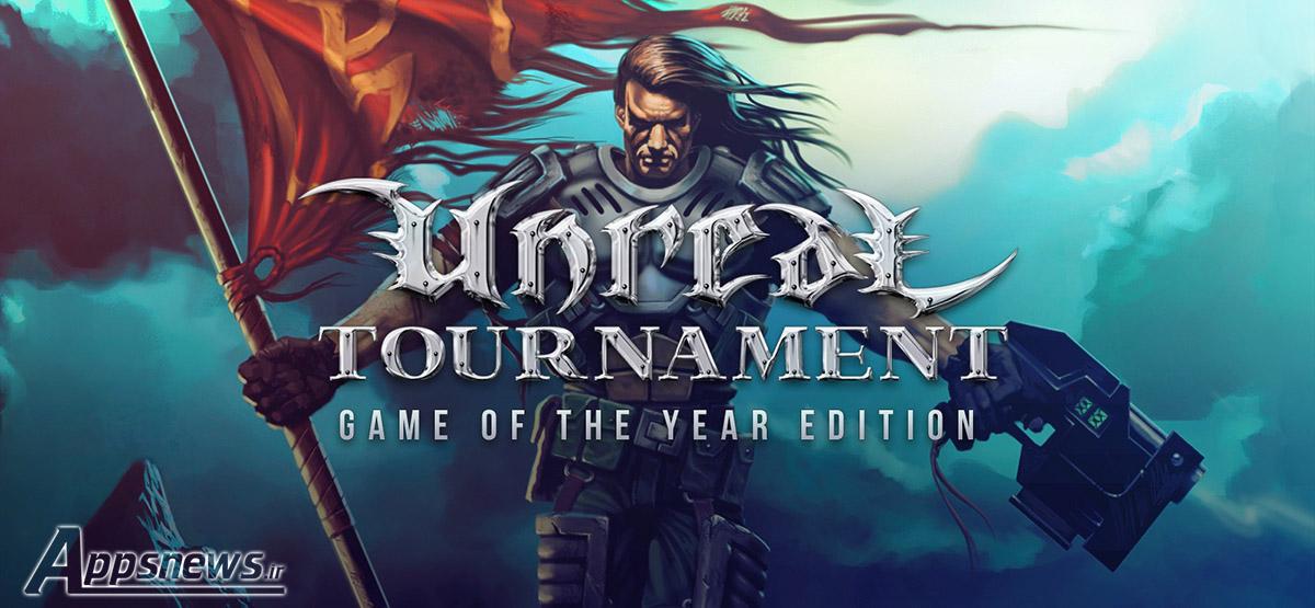 دانلود بازی Unreal Tournament برای PC