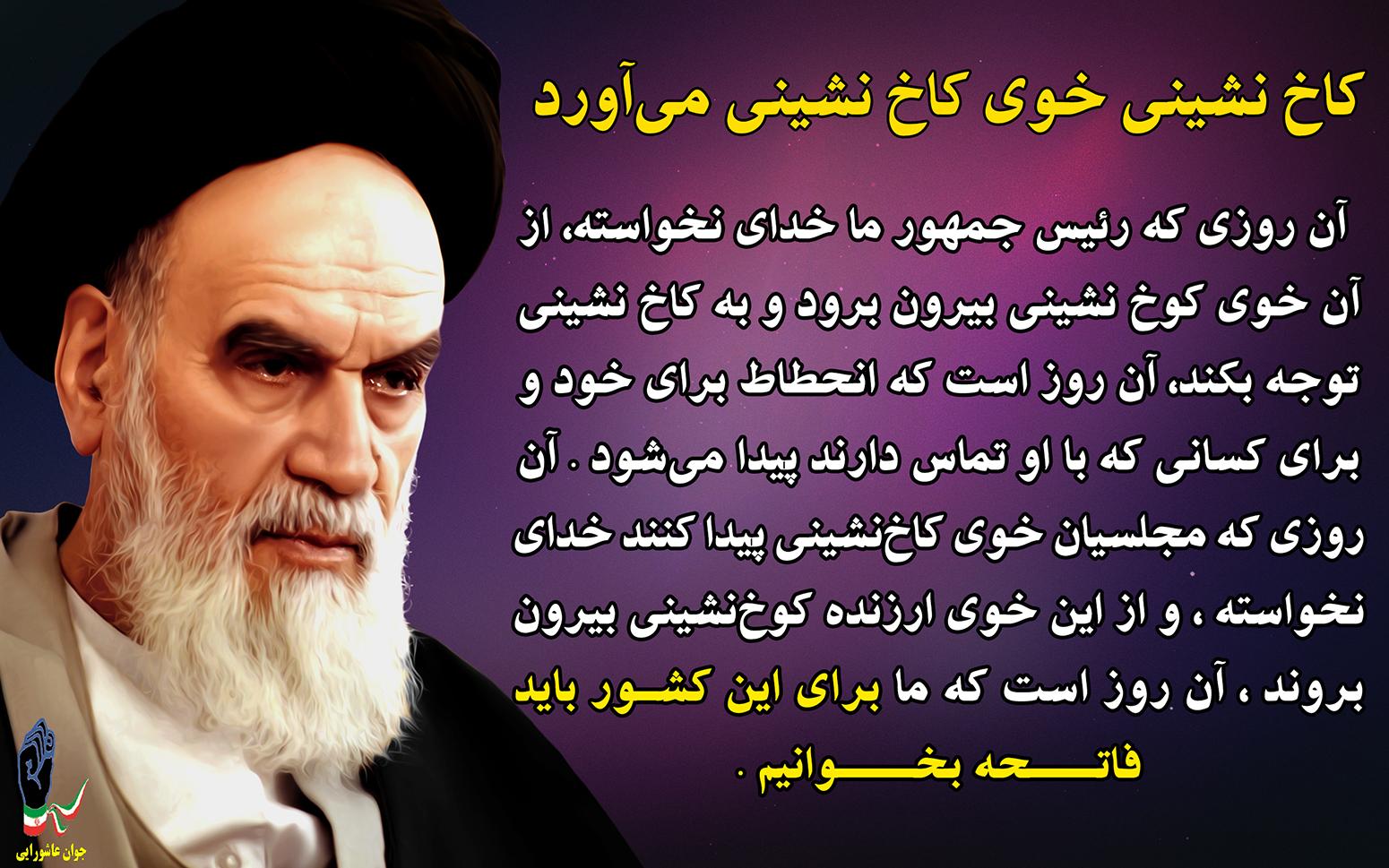 فریاد امام خمینی(ره)