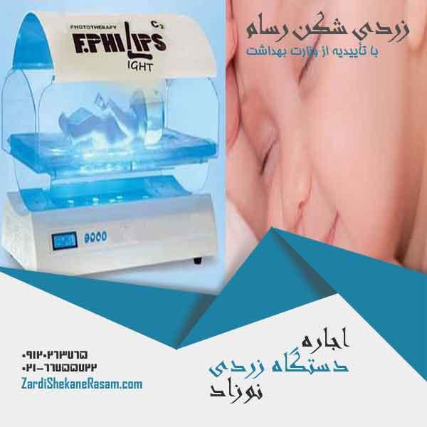 اجاره دستگاه زردی نوزاد, مناسب ترین روش درمان زردی نوزادان