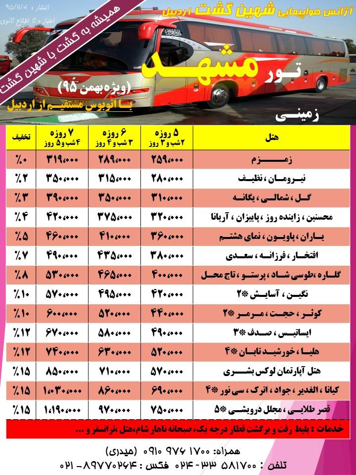 تور زمینی مشهد از اردبیل با اتوبوس ویژه بهمن 95