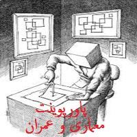 دانلود پاورپوینت طبقه بندی اقلیمی ایران
