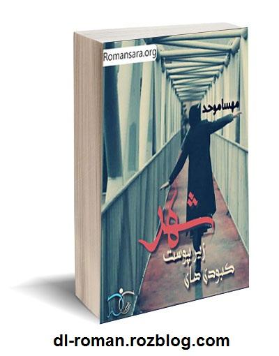 دانلود رمان کبودی های زیر پوست شهر