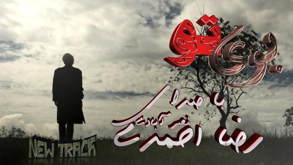Reza_Ahmadi_Nasrabadi_Boye_To_.jpg