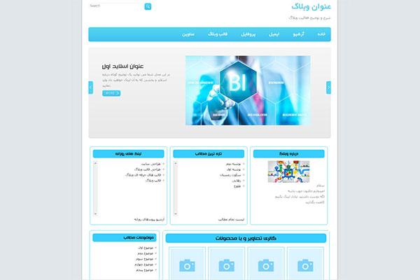 قالب وبلاگ شرکتی و فروشگاهی بلوبوک