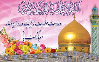 متن اس ام اس پیام تبریک ولادت حضرت زینب و روز پرستار 15 بهمن 95+عکس نوشته