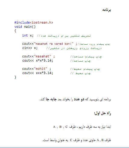 نمونه سوالات آموزش برنامه نویسی ++c بدون ترس (با ساده ترین روش) pdf