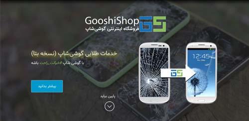 صفحه لندینگ خدمات طلایی فروشگاه اینترنتی گوشی شاپ
