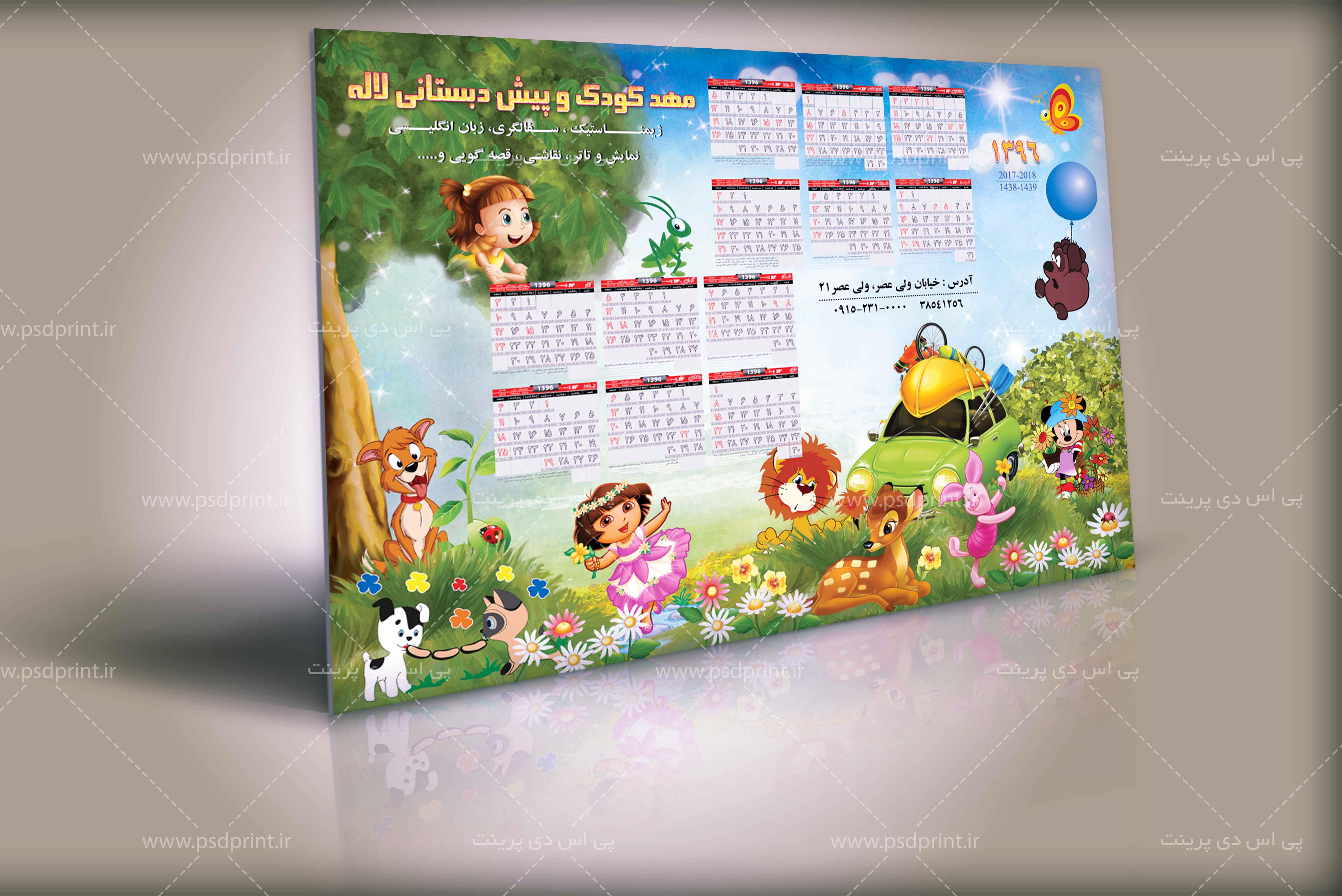 تقویم دیواری پیش دبستانی