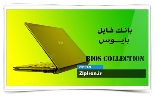 دانلود فایل بایوس لپ تاپ Acer Aspire 5810TZ