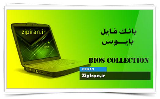 دانلود فایل بایوس لپ تاپ Acer Aspire 4520