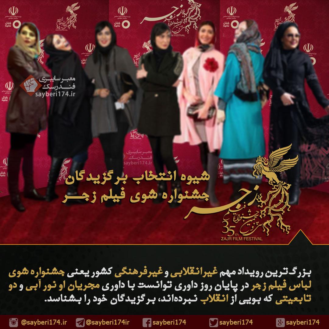 عکس های شیوه انتخاب برگزیدگان جشنواره فیلم فجر (شوی فیلم زجر)
