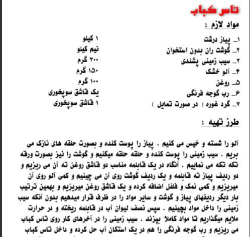 آموزش پخت انواع غذاهای ایرانی - 65 نوع غذای پر طرفدار ایرانی تاس کباب