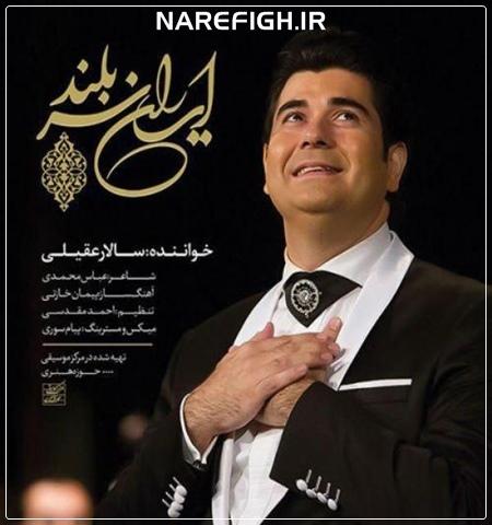 دانلود آهنگ ایران سربلند از سالار عقیلی با کیفیت 128 و 320