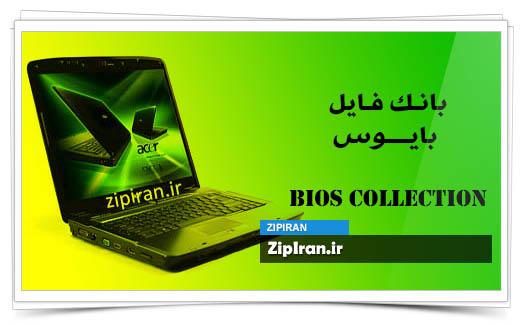 دانلود فایل بایوس لپ تاپ Acer Aspire 4730Z