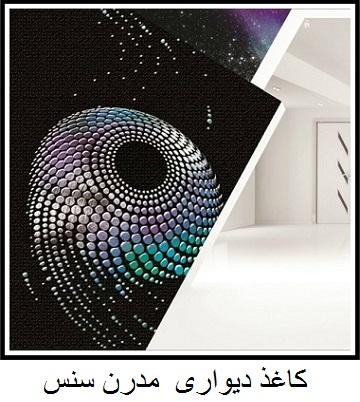 آلبوم کاغذ دیواری مدرن سنس Modern Sense image