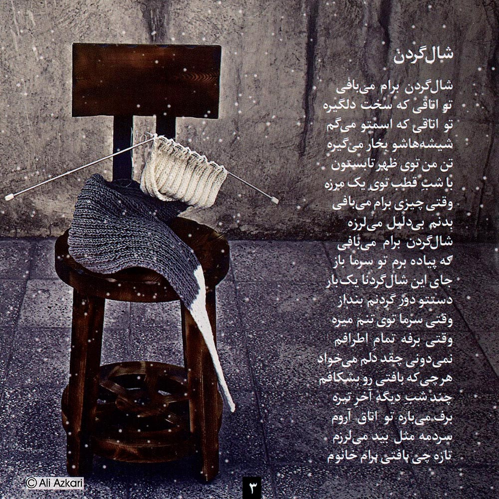 http://s2.picofile.com/file/8286748942/Cover_05_ArazMusic_98_IR_.jpg