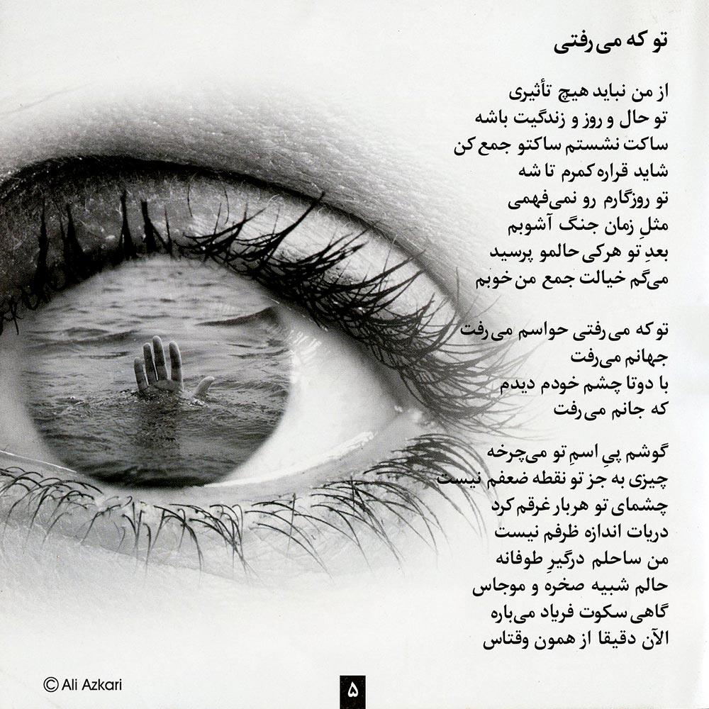 http://s2.picofile.com/file/8286749284/Cover_07_ArazMusic_98_IR_.jpg