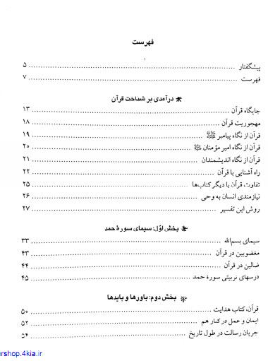 دانلود کتاب تفسیر موضوعی قرآن قرائتی pdf ، تفسیر موضوعی قرآن قرائتی ، ایت اله قراعتی