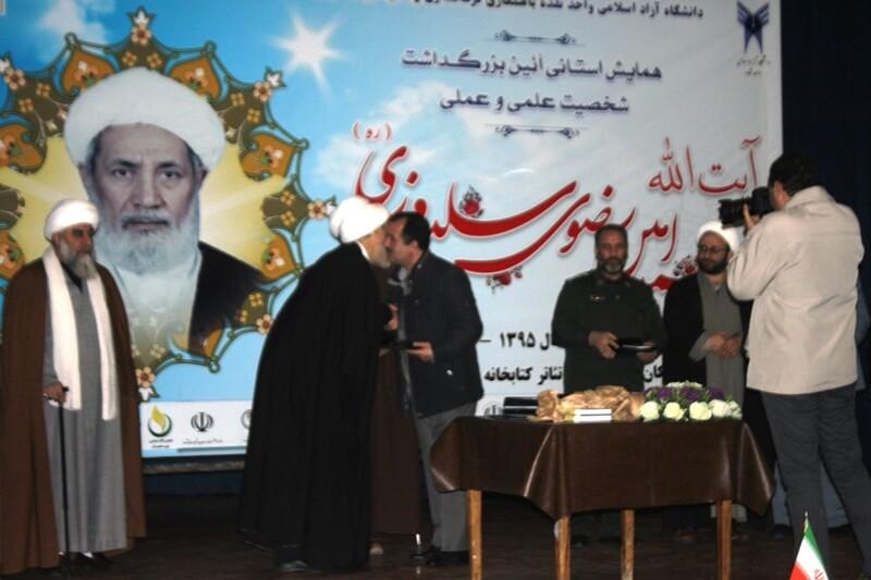 همایش گرامیداشت مقام علمی آیت الله محمد امین رضوی سلدوزی