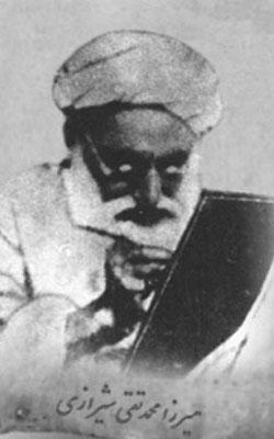 میرزا محمد تقی شیرازی -علمای آزادیخواه