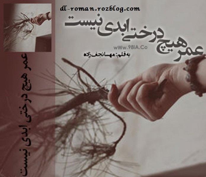دانلود رمان عمر هیچ درختی ابدی نیست