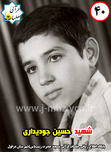 شهید حسین جودیداری